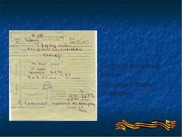 Листок из донорской книжки Грундяевой Марии Семёновны.