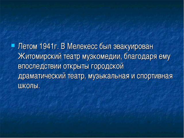 Летом 1941г. В Мелекесс был эвакуирован Житомирский театр музкомедии, благода...