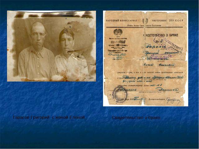 Свидетельство о браке. Тарасов Григорий с женой Еленой.