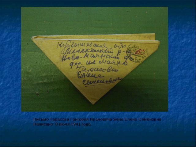 Письмо Тарасова Григория Ивановича жене Елене Семёновне. Написано 8 июля 1941...