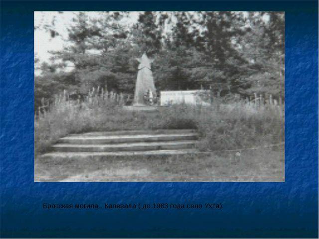 Братская могила . Калевала ( до 1963 года село Ухта).