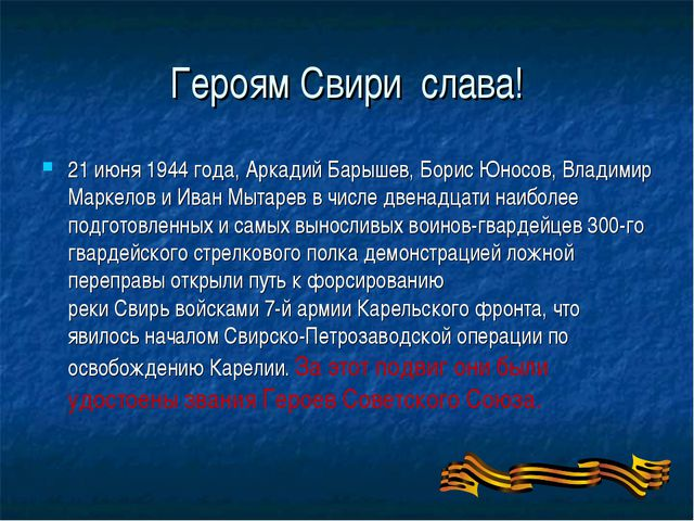 Героям Свири слава! 21 июня1944 года,Аркадий Барышев,Борис Юносов, Владими...