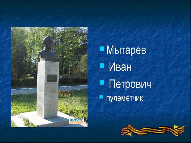 Мытарев Иван Петрович пулемётчик