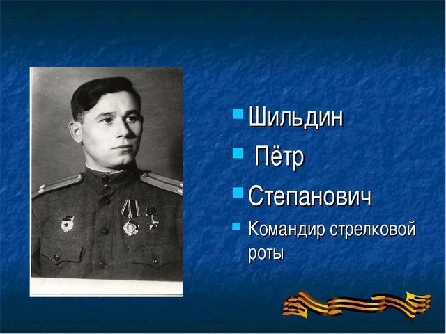 Шильдин Пётр Степанович Командир стрелковой роты