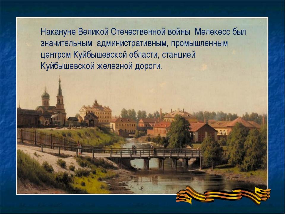 Накануне Великой Отечественной войны Мелекесс был значительным административн...