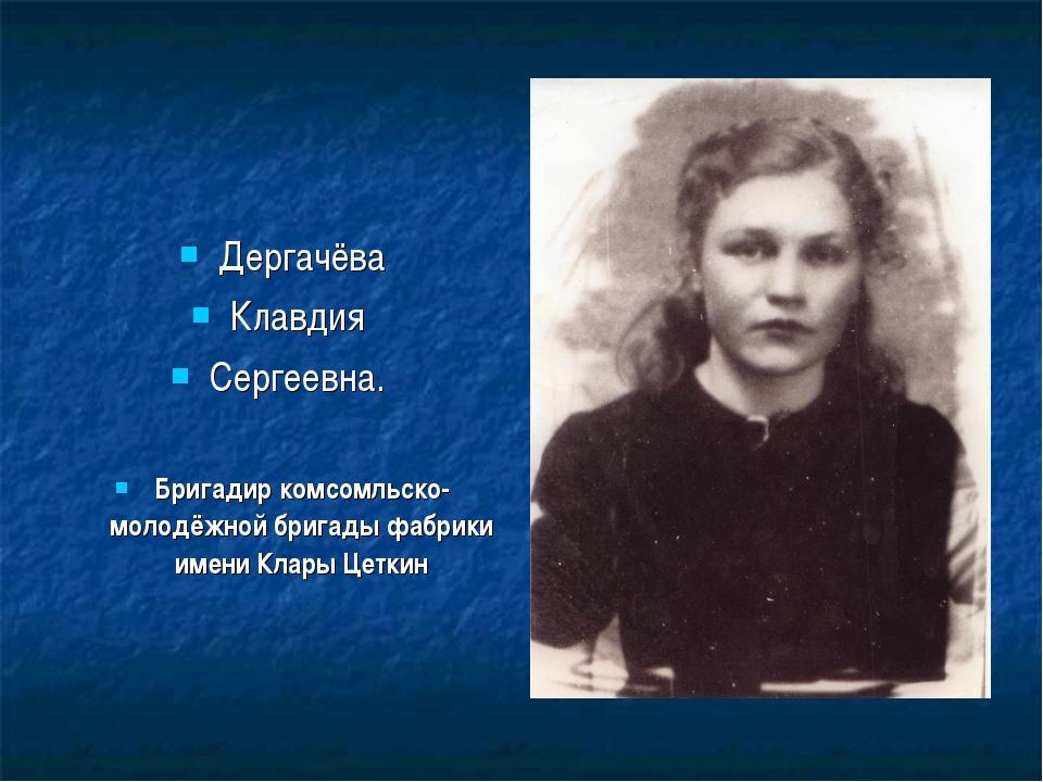 Дергачёва Клавдия Сергеевна. Бригадир комсомльско-молодёжной бригады фабрики...
