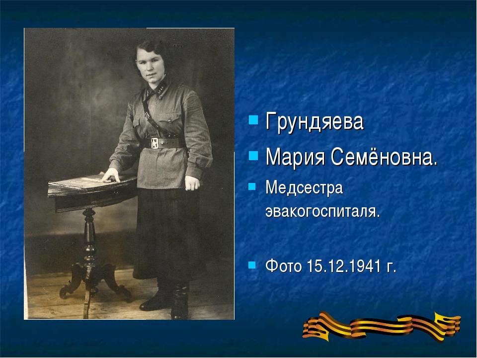 Грундяева Мария Семёновна. Медсестра эвакогоспиталя. Фото 15.12.1941 г.