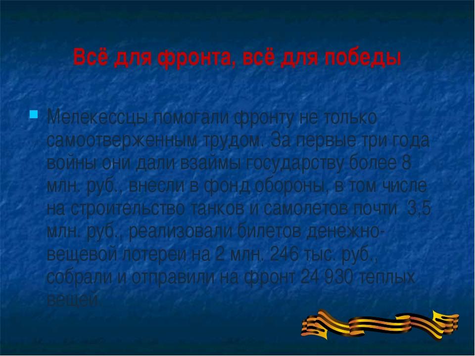 Всё для фронта, всё для победы Мелекессцы помогали фронту не только самоотвер...