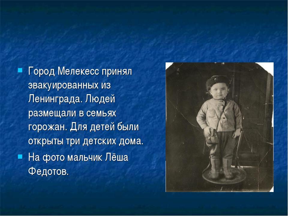 Город Мелекесс принял эвакуированных из Ленинграда. Людей размещали в семьях...