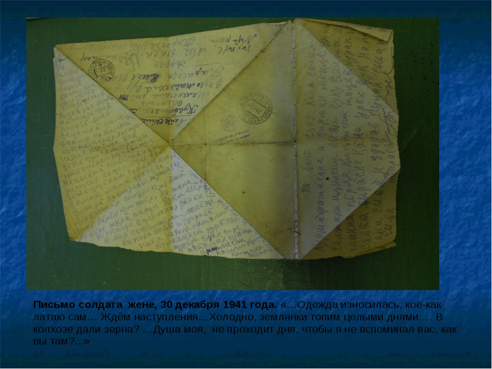 Письмо солдата жене, 30 декабря 1941 года. «…Одежда износилась, кое-как латаю...