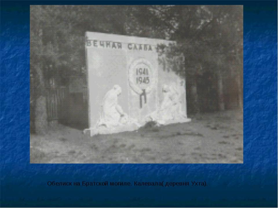 Обелиск на Братской могиле. Калевала( деревня Ухта).
