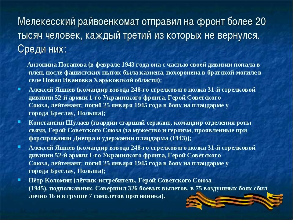 Мелекесский райвоенкомат отправил на фронт более 20 тысяч человек, каждый тре...