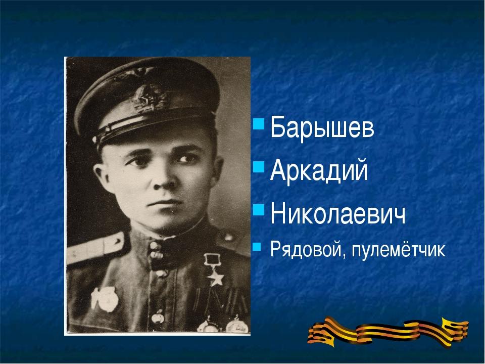 Барышев Аркадий Николаевич Рядовой, пулемётчик