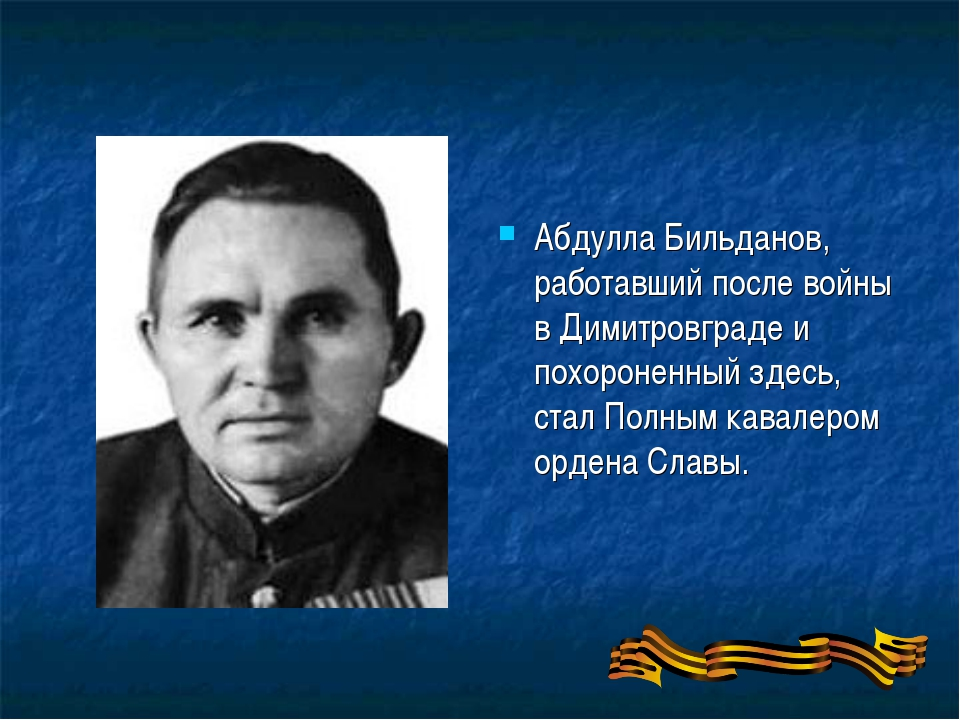 Абдулла Бильданов, работавший после войны в Димитровграде и похороненный здес...