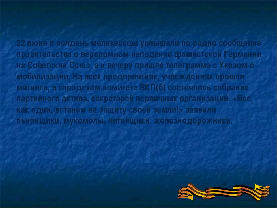 22 июня в полдень мелекессцы услышали по радио сообщение правительства о веро...