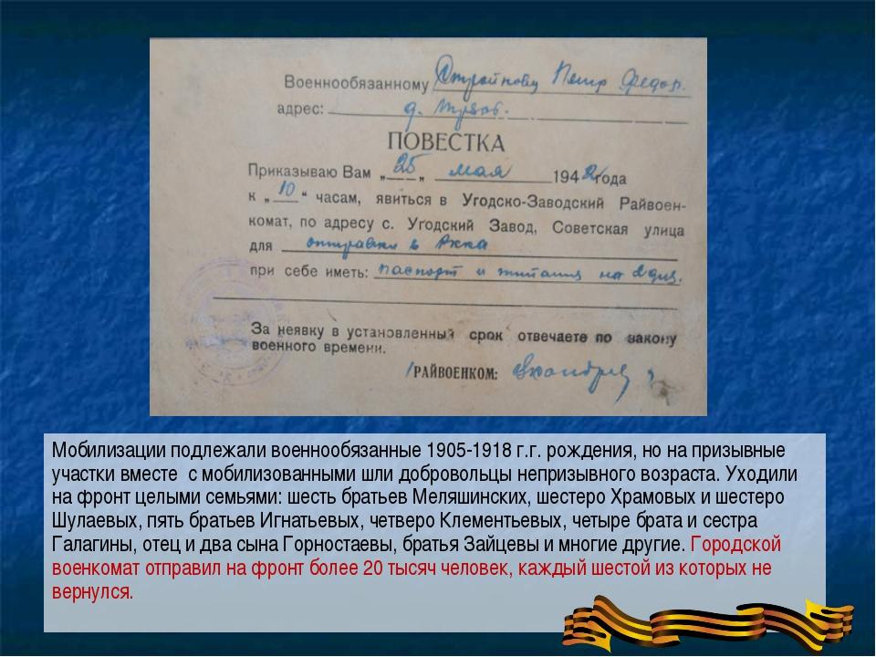 Мобилизации подлежали военнообязанные 1905-1918 г.г. рождения, но на призывны...