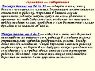 «принятие — отвержение» Высокие баллы: от 24 до 33 — говорят о том, что у дан