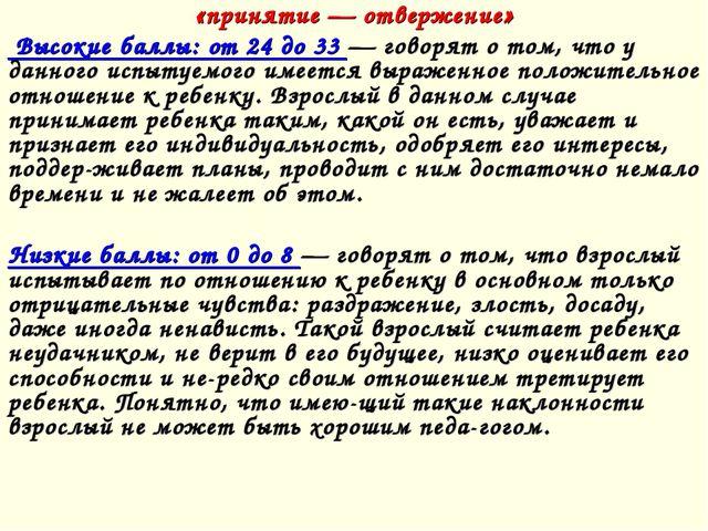 «принятие — отвержение» Высокие баллы: от 24 до 33 — говорят о том, что у дан...