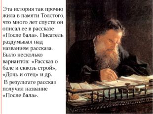 Эта история так прочно жила в памяти Толстого, что много лет спустя он описа