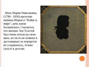 """Мать Мария Николаевна, (1790 - 1830) прототип княжны Марьи в """"Войне и мире"""","""