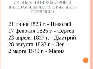ДЕТИМАРИИ НИКОЛАЕВНЫ И НИКОЛАЯ ИЛЬИЧА ТОЛСТЫХ. ДАТЫ РОЖДЕНИЯ: 21 июня 1823 г