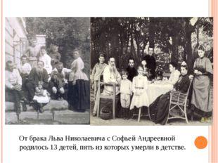 От брака Льва Николаевича с Софьей Андреевной родилось 13 детей, пять из кот