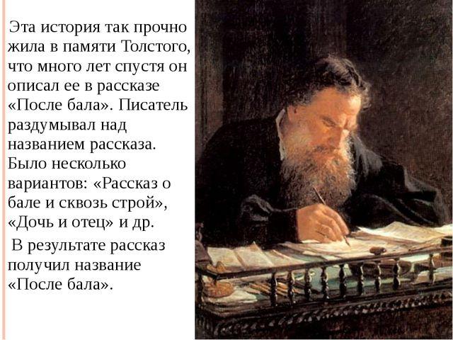 Эта история так прочно жила в памяти Толстого, что много лет спустя он описа...