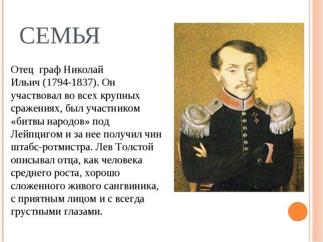 СЕМЬЯ Отец граф Николай Ильич(1794-1837). Он участвовал во всех крупных сраж...