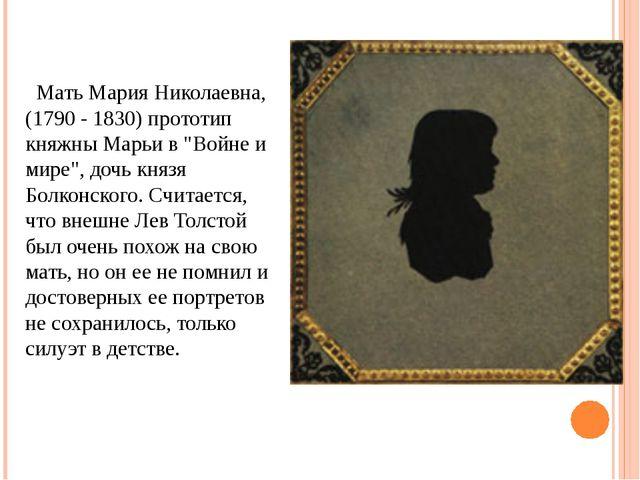 """Мать Мария Николаевна, (1790 - 1830) прототип княжны Марьи в """"Войне и мире"""",..."""