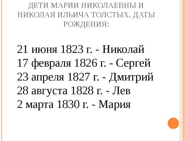 ДЕТИМАРИИ НИКОЛАЕВНЫ И НИКОЛАЯ ИЛЬИЧА ТОЛСТЫХ. ДАТЫ РОЖДЕНИЯ: 21 июня 1823 г...