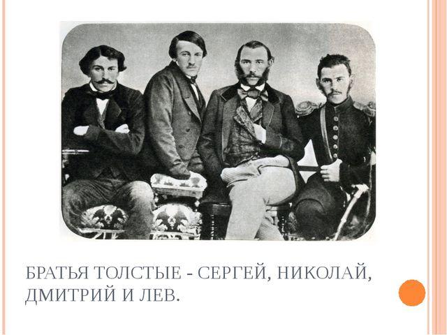 БРАТЬЯТОЛСТЫЕ- СЕРГЕЙ, НИКОЛАЙ, ДМИТРИЙ И ЛЕВ.