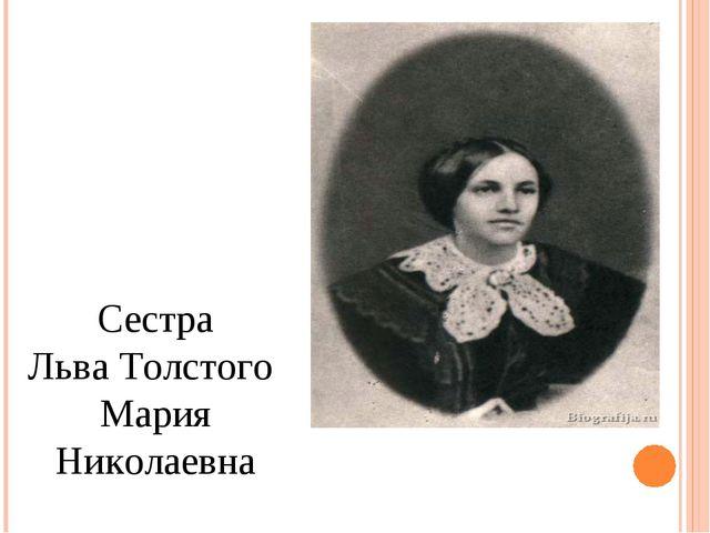 Сестра ЛьваТолстогоМария Николаевна