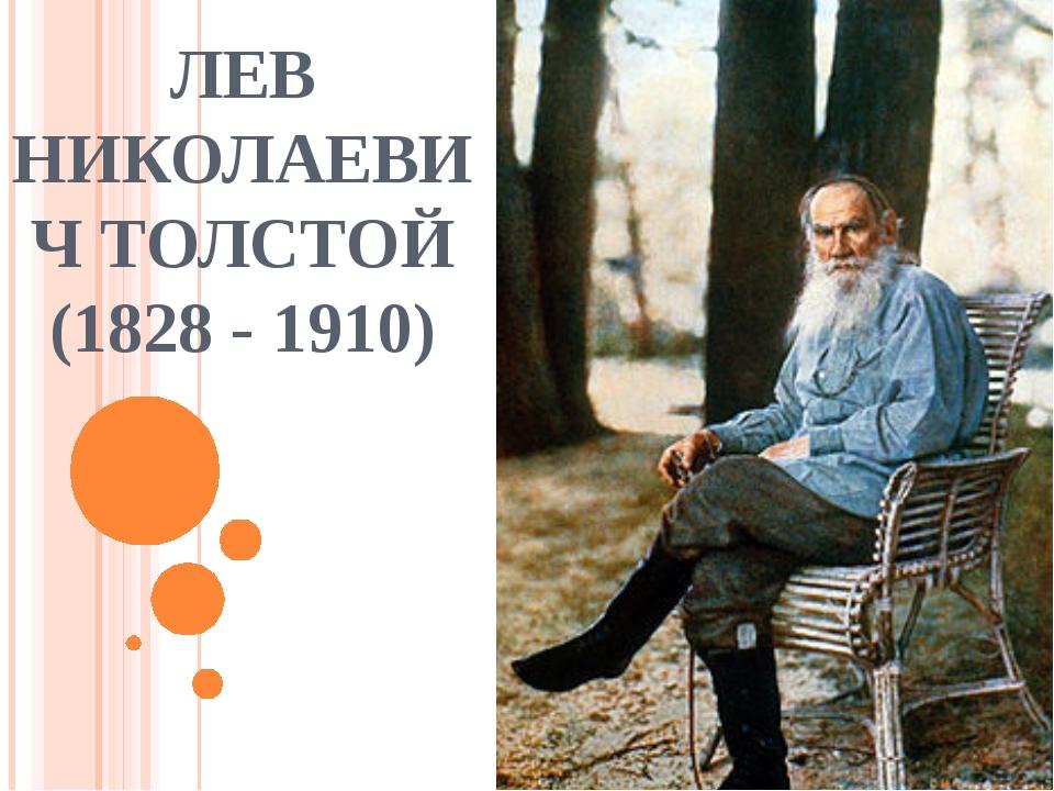ЛЕВ НИКОЛАЕВИЧ ТОЛСТОЙ (1828 - 1910)