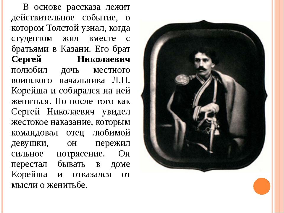 В основе рассказа лежит действительное событие, о котором Толстой узнал, ког...