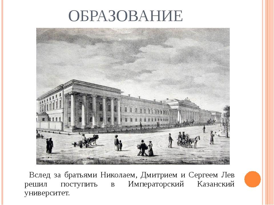 ОБРАЗОВАНИЕ Вслед за братьями Николаем, Дмитрием и Сергеем Лев решил поступи...