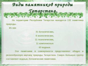 Виды памятников природы Татарстана. На территории Республики Татарстан находя
