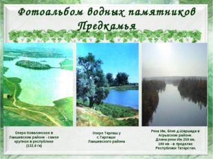 Фотоальбом водных памятников Предкамья Озеро Ковалинское в Лаишевском районе