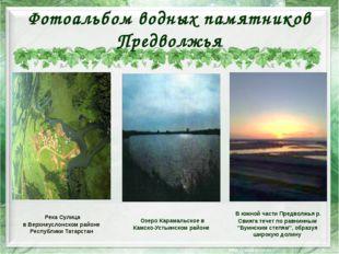 Фотоальбом водных памятников Предволжья Озеро Карамальское в Камско-Устьинско
