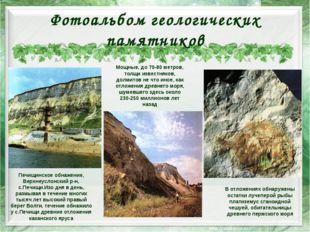 Фотоальбом геологических памятников Печищинское обнажение, Верхнеуслонский р-