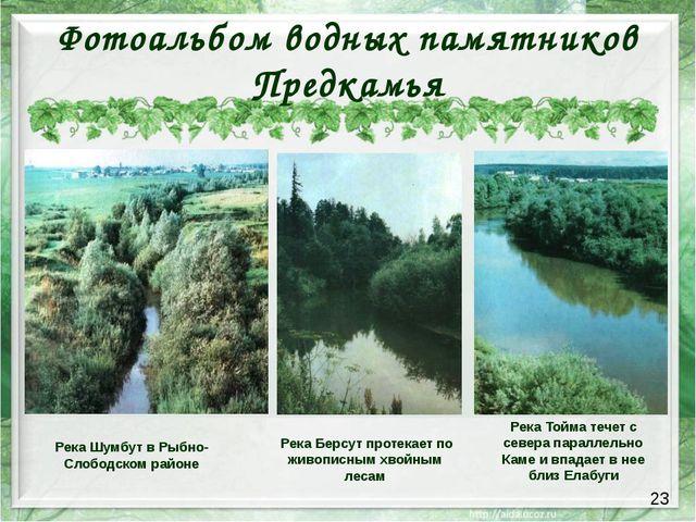 Фотоальбом водных памятников Предкамья Река Шумбут в Рыбно-Слободском районе...