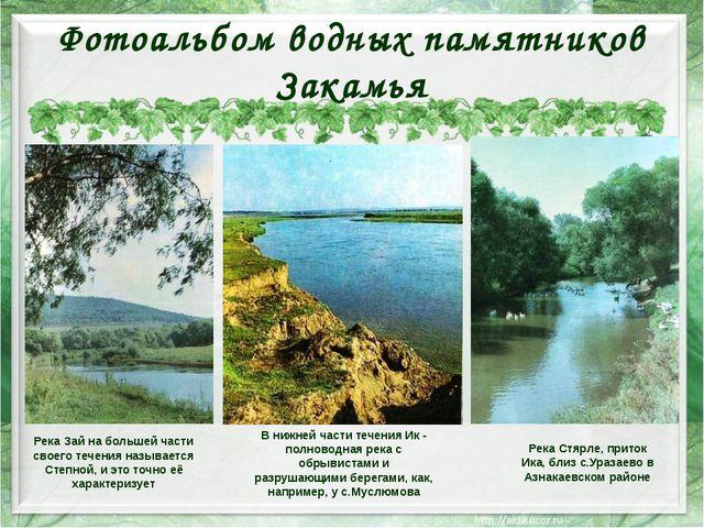 Фотоальбом водных памятников Закамья Река Зай на большей части своего течения...