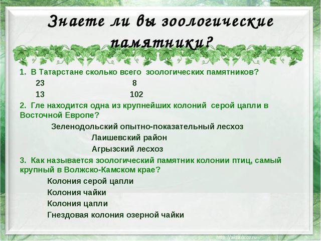Знаете ли вы зоологические памятники? 1. В Татарстане сколько всего зоологиче...