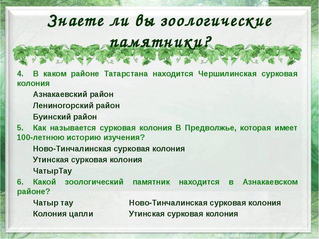 Знаете ли вы зоологические памятники? 4.В каком районе Татарстана находится...