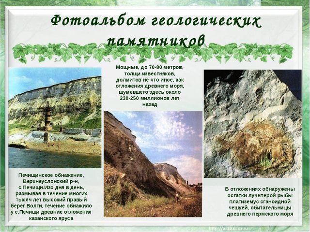 Фотоальбом геологических памятников Печищинское обнажение, Верхнеуслонский р-...