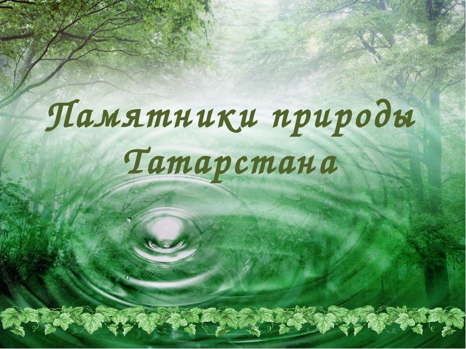 Памятники природы Татарстана