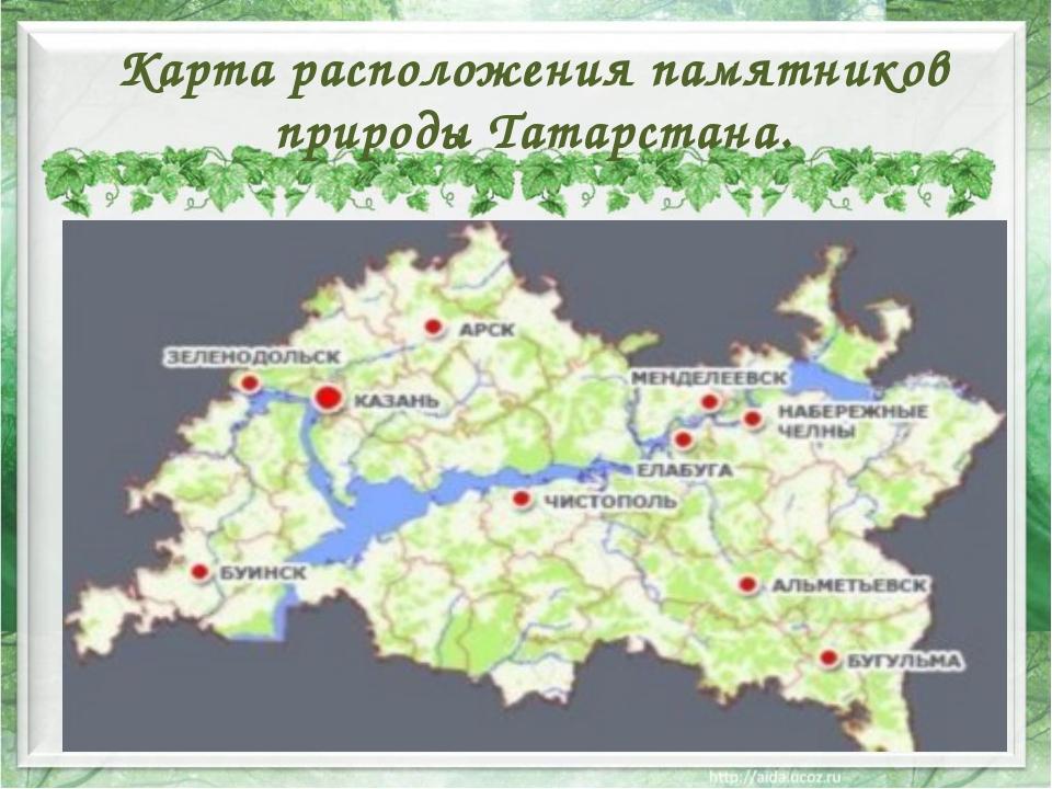 Карта расположения памятников природы Татарстана.