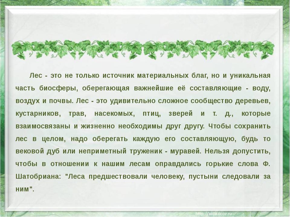 Лес - это не только источник материальных благ, но и уникальная часть биосфе...