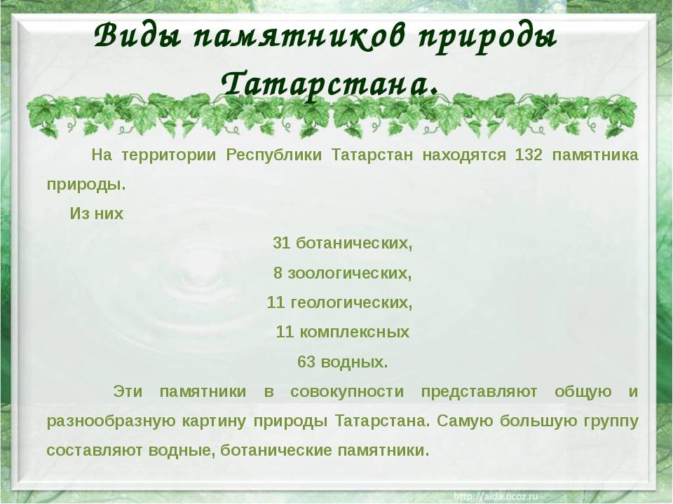 Виды памятников природы Татарстана. На территории Республики Татарстан находя...