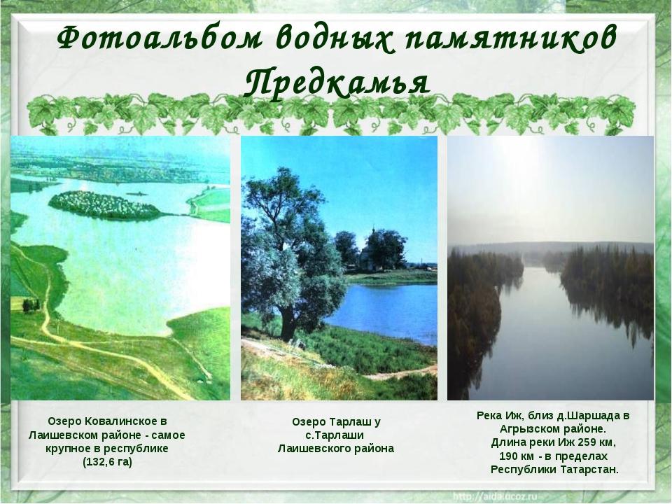 Фотоальбом водных памятников Предкамья Озеро Ковалинское в Лаишевском районе...