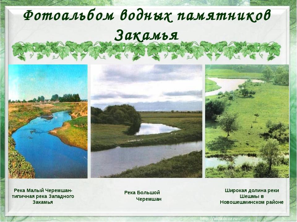 Фотоальбом водных памятников Закамья Река Малый Черемшан- типичная река Запад...